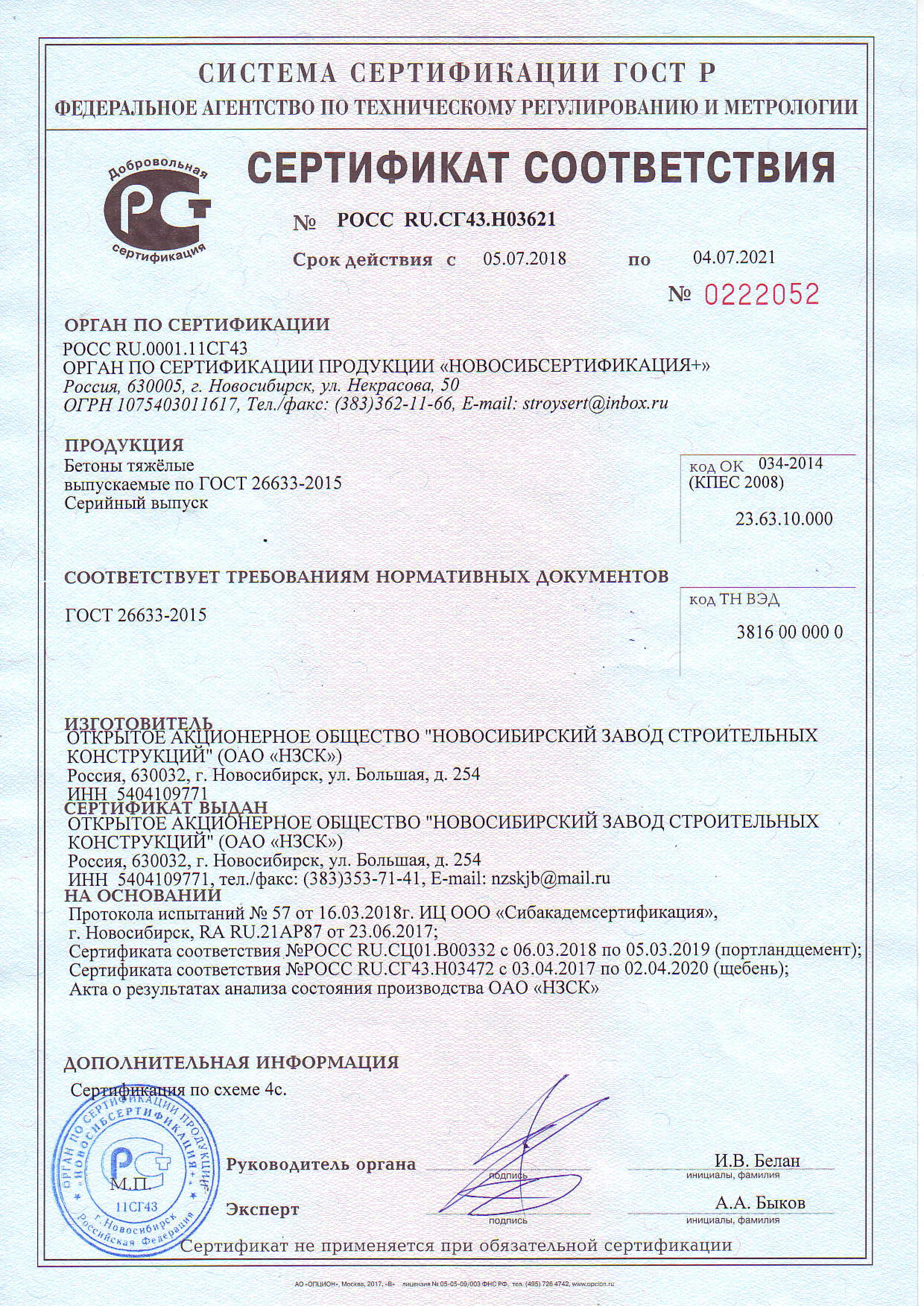 сертификата бетон